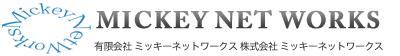 全国物流情報ネットワーク ミッキーネットワークス 小田原